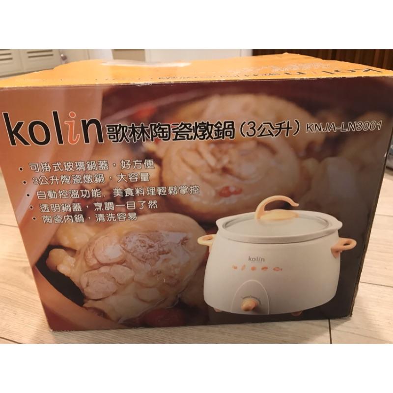 Kolin 歌林 陶瓷燉鍋 3公升 KNJA-LN3001 《搬家出清-價可議》