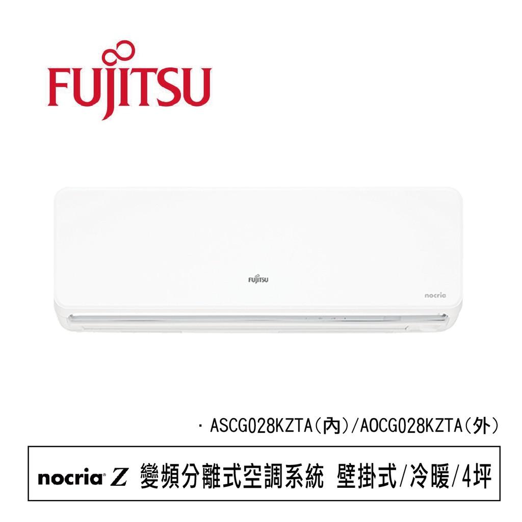 【富士通】 NOCRIA Z冷暖變頻冷氣ASCG028KZTA(基本安裝+三年安裝保固)