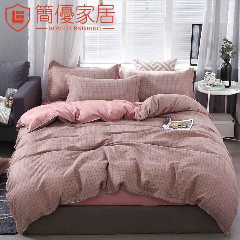 【極速出貨】床包四件組 雙人/加大雙人床包四件組 單人床包組 被罩被單組床單組薄被套枕頭套枕套被單4件組 簡約時尚小格子