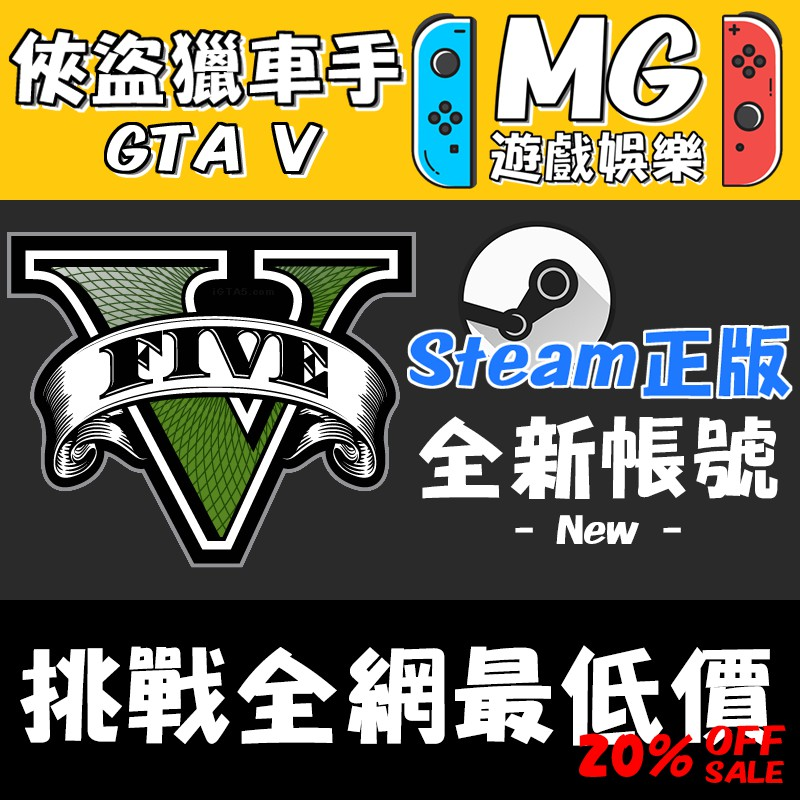 PC🔥俠盜獵車手5🔥GTA5🔥Grand Theft Auto V🔥中文✅STEAM版 (數位版)✅