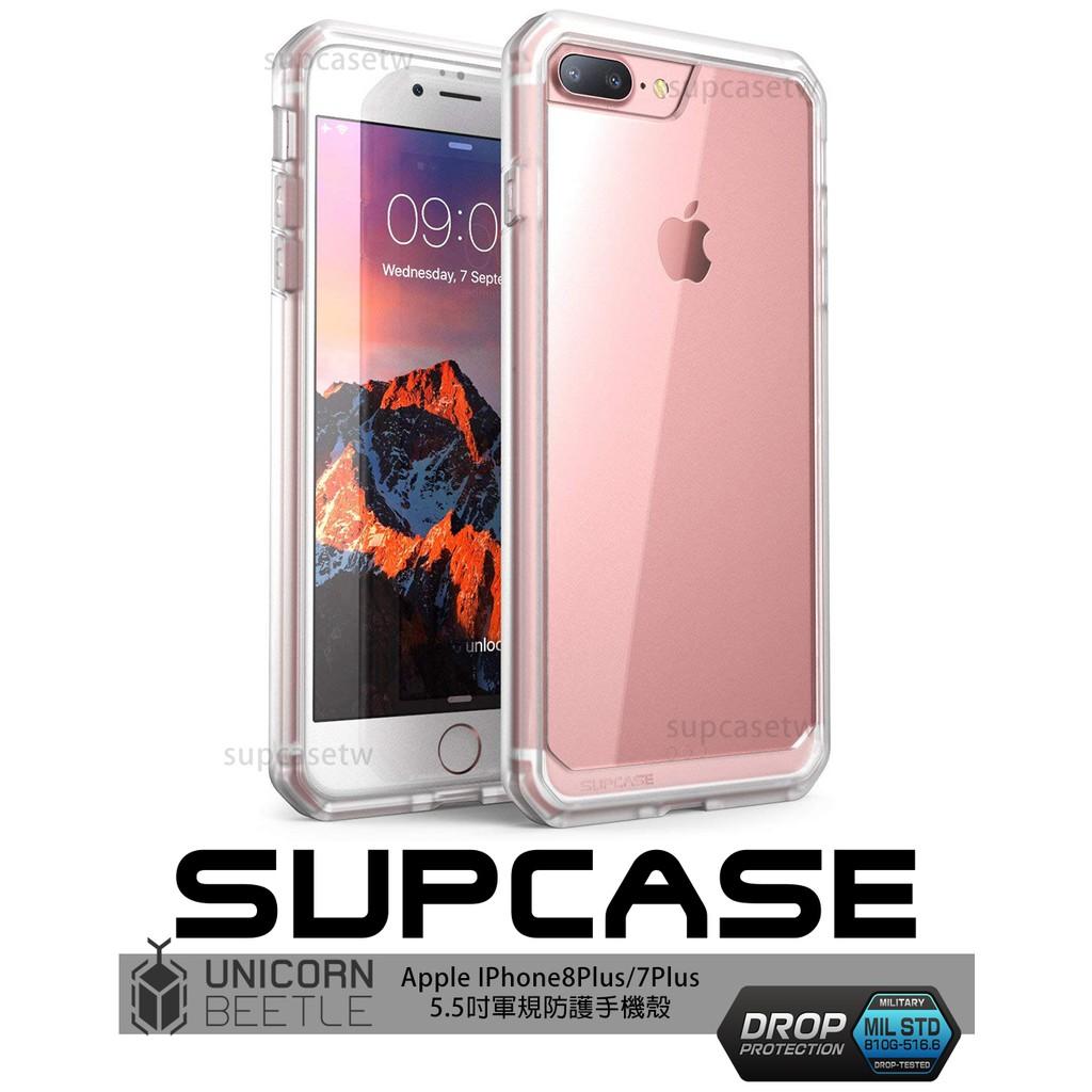 SUPCASE 軍規防護 Apple iPhone8Plus/ iPhone7Plus <霧透> 手機保護殼 現貨