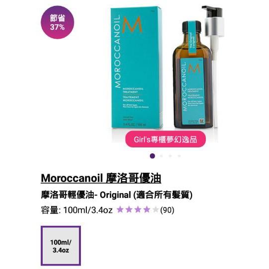 【代購】MOROCCANOIL 摩洛哥優油 摩洛哥輕優油 - Original (適合所有髮質)