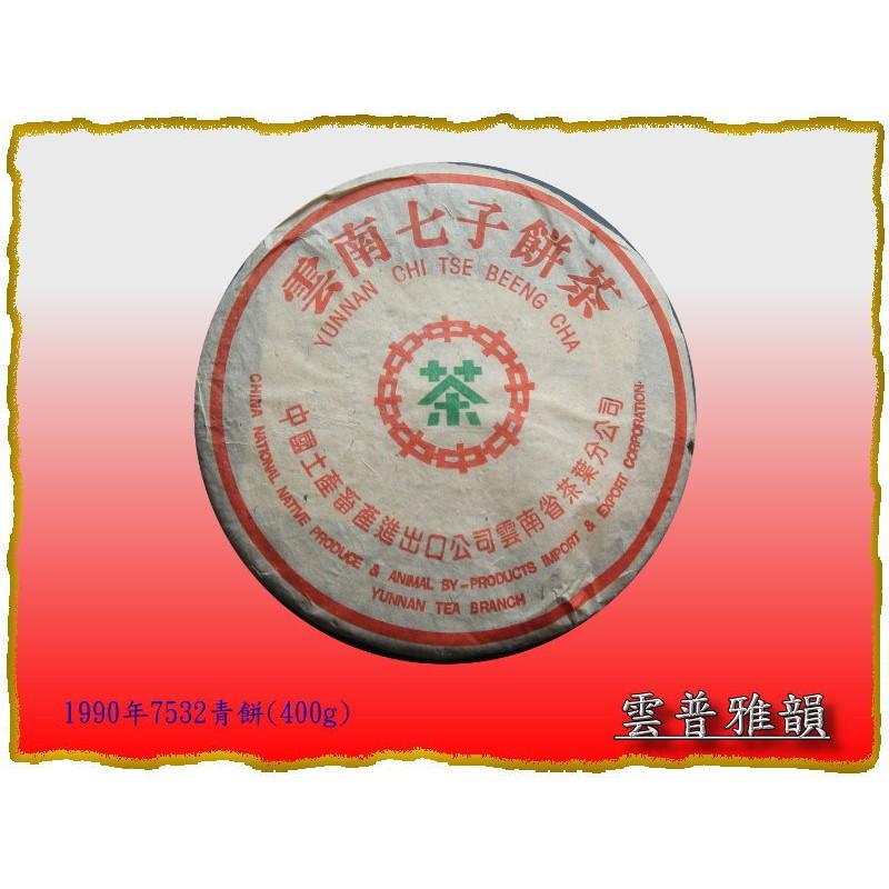 7532青餅 (90年勐海茶廠)