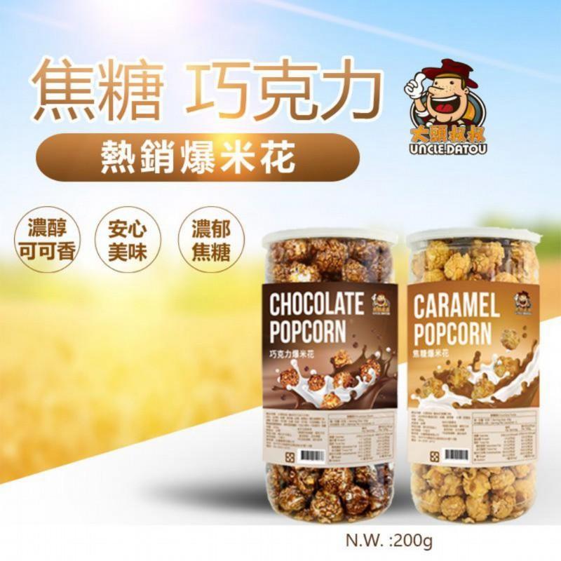 【大頭叔叔】酥脆爆米花 焦糖/巧克力/起司/玉米濃湯/海苔