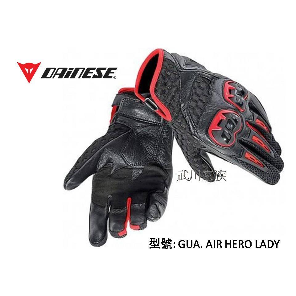 武川家族(三重店)DAINESE系列GUA.AIR HERO女版丹尼斯手套 騎士手套 防摔手套