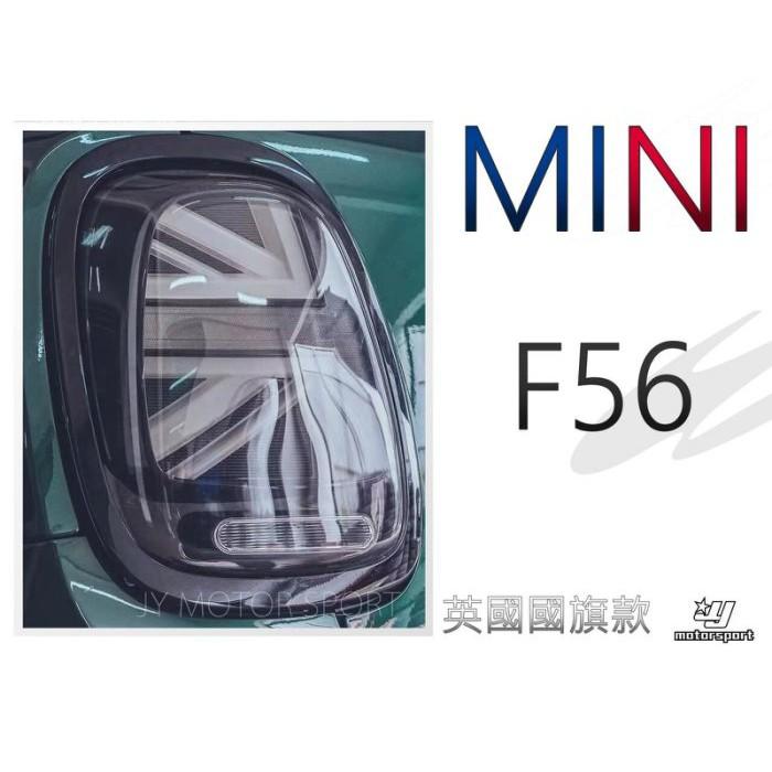 JY MOTOR 車身套件~MINI COOPER S 2014-2018 F55 F56 F57 英國旗 LED 尾燈