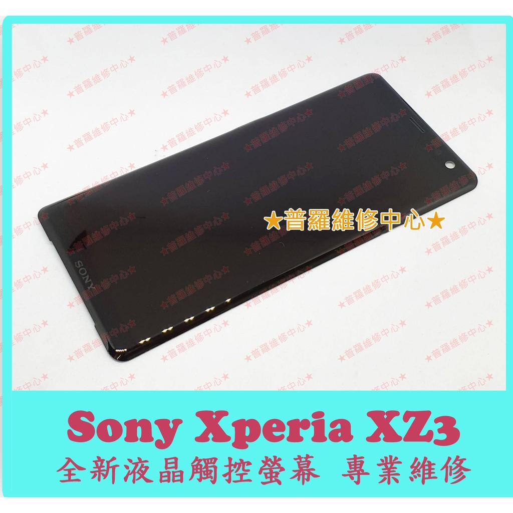★普羅維修中心★ 新北/高雄 Sony Xperia XZ3 全新液晶觸控螢幕 H9493 總成 玻璃面板 觸控面板