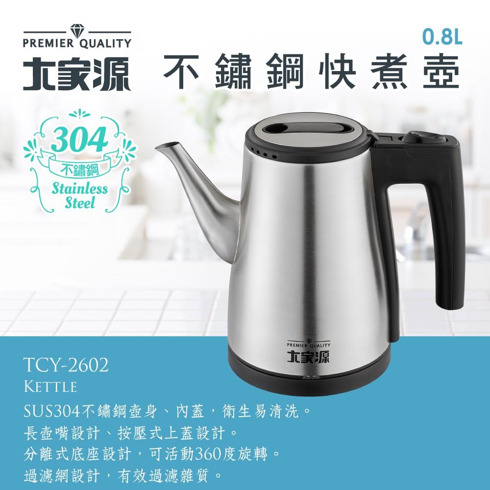 *大家源 304不鏽鋼 細嘴 快煮壺/電茶壺/煮水壺 0.8L TCY-2602