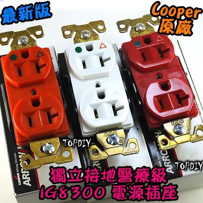 (插座+原廠蓋板)【TopDIY】IG8300 插座 電源 VP Cooper 美國 (3色) 獨立接地 醫療級 音響
