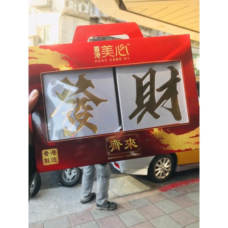 香港美心~齊來發財禮盒