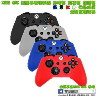 ☆電玩遊戲王☆XBOX ONE 無線手把控制器 矽膠套 果凍套 保護套 藍 黑 紅 白 四色任選 全新盒裝現貨