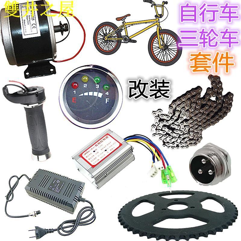 【全館免運】自行車三輪車改裝電動車套件24V/36V電機速度控制把轉把控制器