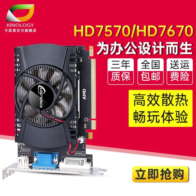 【優惠】卡諾基HD7670 1G/HD7570 1G D5 遊戲 辦公 獨立顯卡 FQap