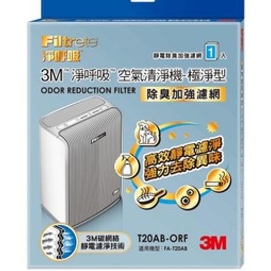 3M™ 淨呼吸™ 極淨型清淨機專用 除臭加強濾網 T20AB-ORF