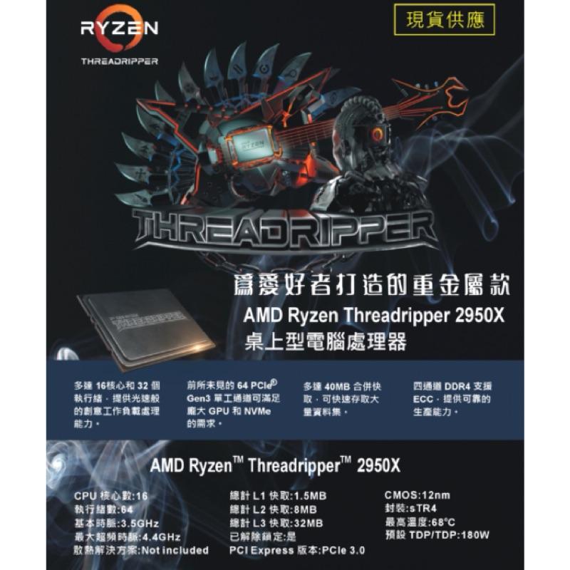 ⚡️獨家特賣⚡️AMD Ryzen Threadripper 2950X 桌上型電腦處理器