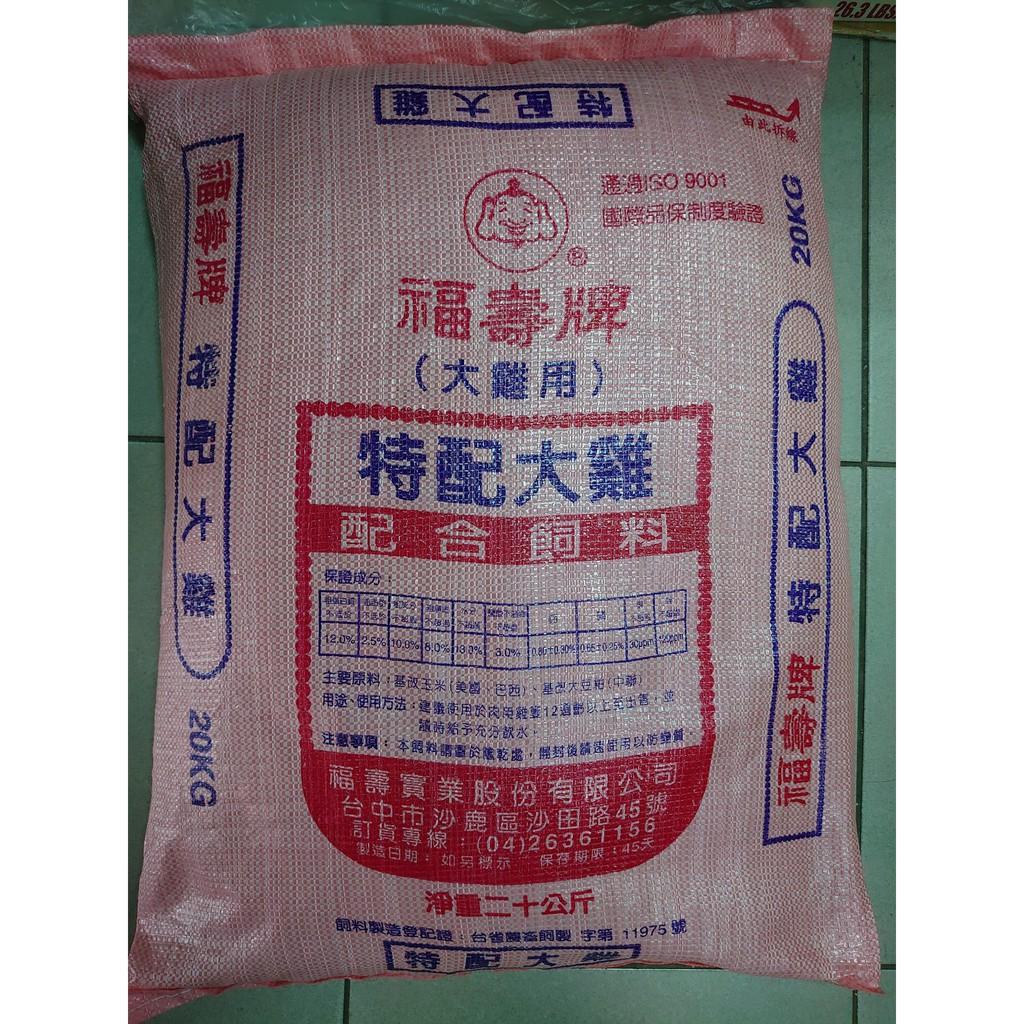 便宜寵物~福壽牌(大雞用)特配大雞配合飼料20kg>大雞飼料 雞飼料 鳥飼料>新價