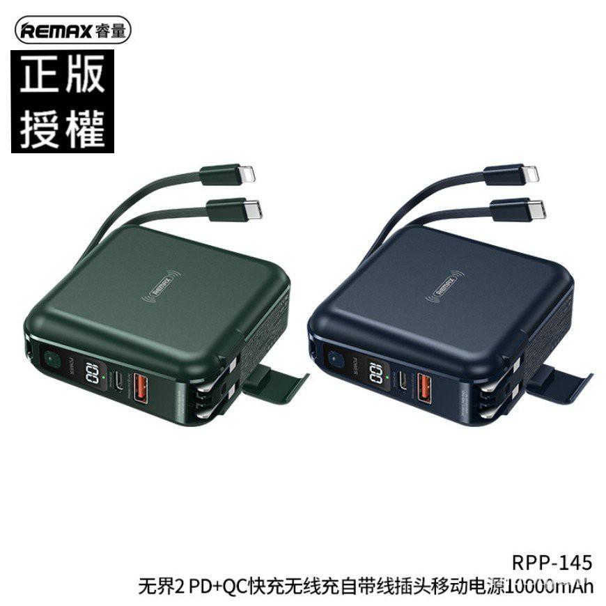 在台出貨 REMAX RPP-145 行動電源 無界2 10000mAh PD+QC 快充 無線充 1WQu