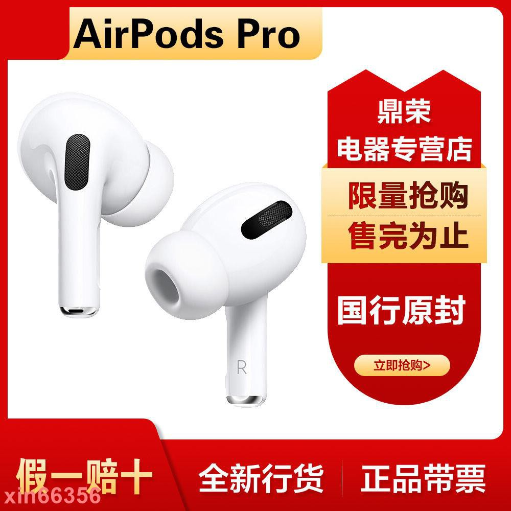 2021新款【全新正品】Apple AirPods Pro 蘋果主動降噪無線藍牙耳機