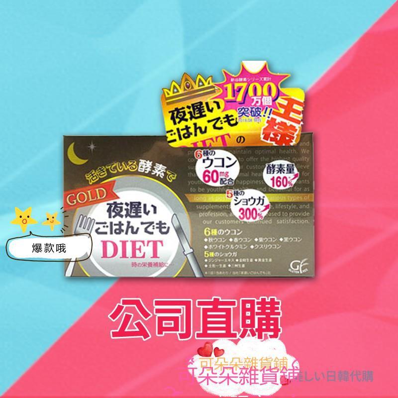 【限時優惠  衝量促銷】現貨 日本NIGHT DIET新谷酵素黃金加強版王樣限定夜遲夜間酵素30包一盒-可朵朵