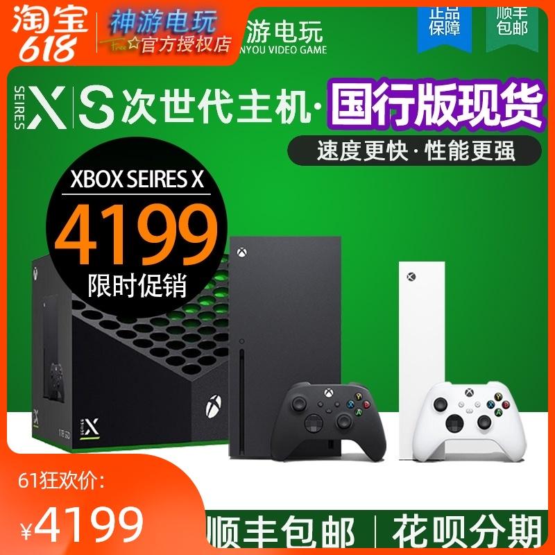 電玩~現貨國行Xbox Series X家用遊戲機XSX主機黑盒子xboxseriesx