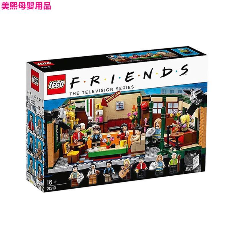 🌸美熙母嬰用品🌸【正版現貨】樂高 LEGO 21319 Friends Central perk 老友記 中央公園咖