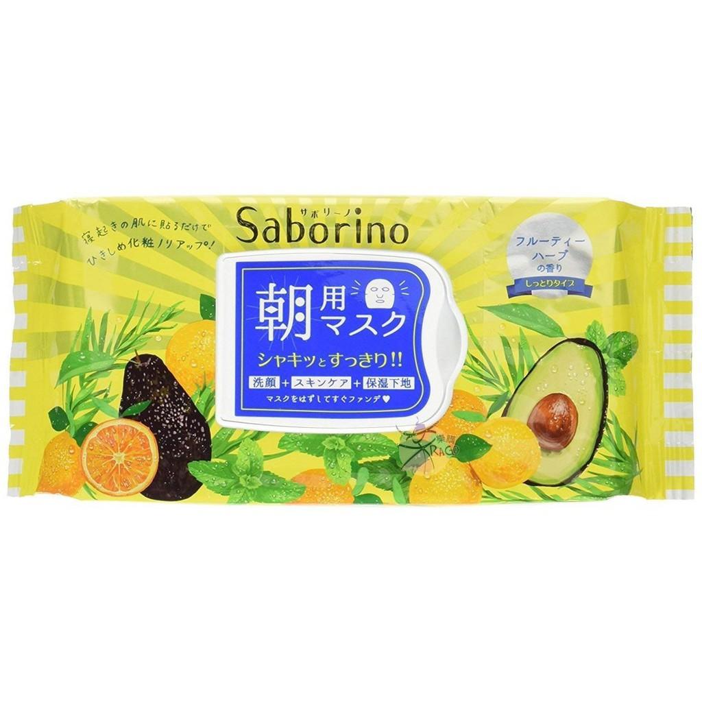 Saborino 早安60秒 懶人美容聖品 保濕面膜 【樂購RAGO】 日本進口