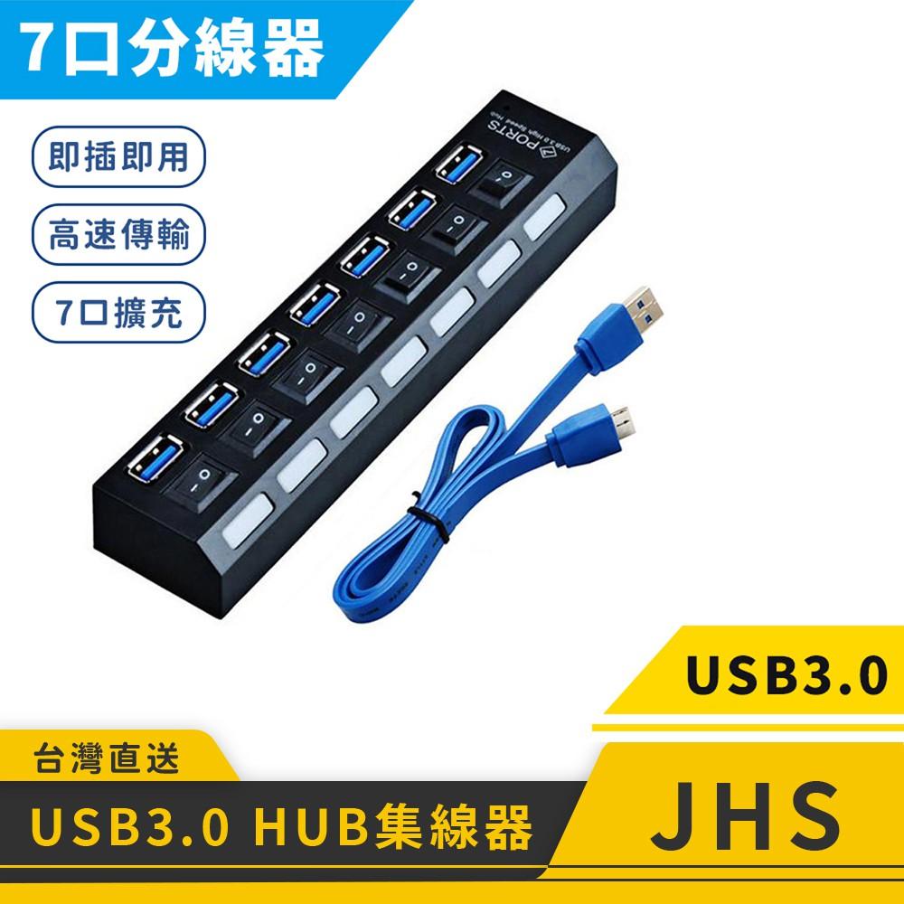 USB3.0 HUB 7埠 獨立開關 集線器 USB HUB USB轉接器 隨插即用 USB擴充