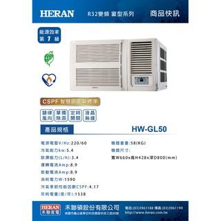 @惠增電器@HERAN禾聯 一級變頻單冷R32右吹無線遙控窗型冷氣 HW-GL50 適7~8坪 1.8噸《可退貨物稅》 臺北市