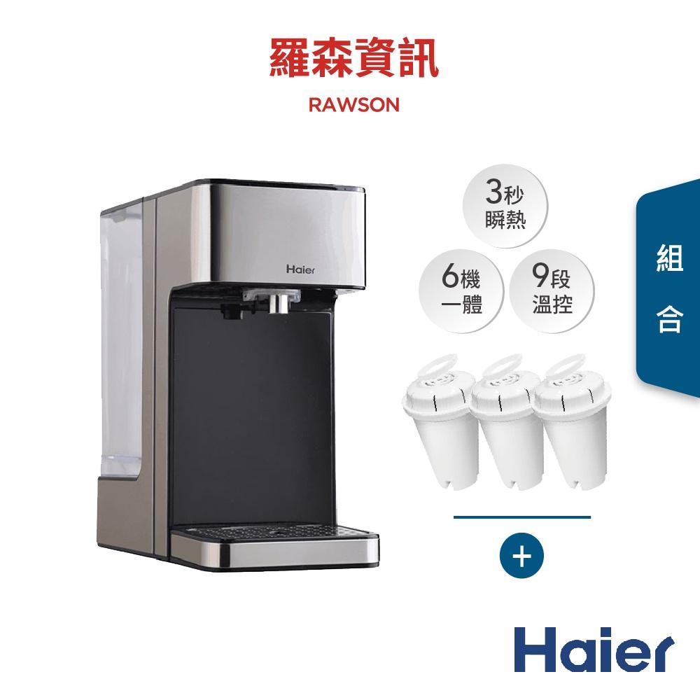 Haier海爾 WD252 2.5L瞬熱式 淨水器 鋼鐵海豚 熱水瓶 飲水機 泡奶機 咖啡 快煮壺 開飲機 小海豚特仕