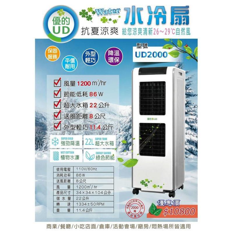 【免運】獅皇水冷扇 優的UD2000 UD3000 DC3000 水冷扇 冷風扇 移動式冷氣 電風