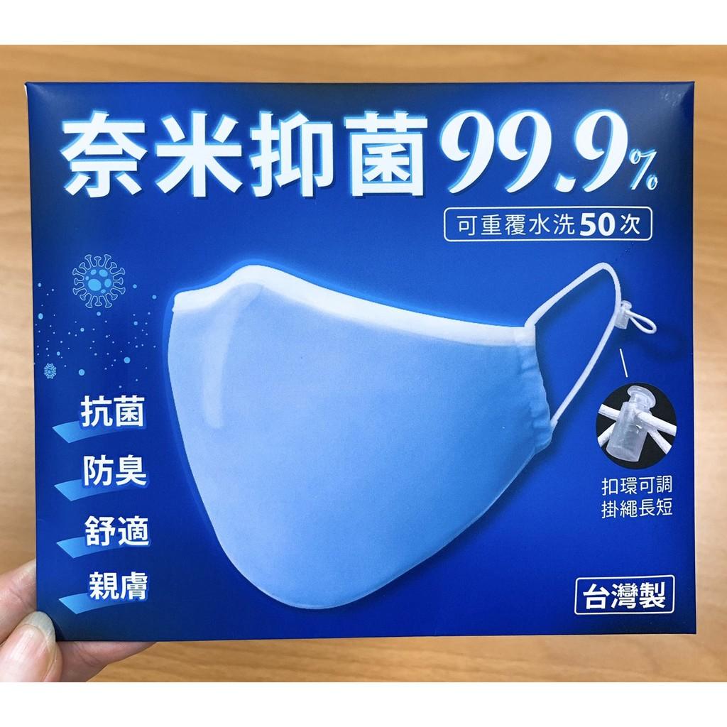 Christel 奈米級防護口罩 防臭 可重複水洗 3D立體剪裁 親膚舒適 耳繩扣環可調 台灣製造