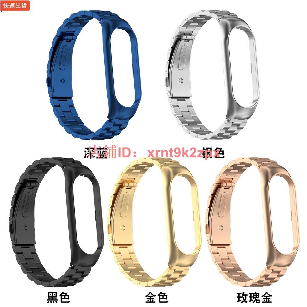 ☀台南現貨☀小米手環6三珠款金屬錶帶不鏽鋼三珠替換腕帶小米6小米5小米3小米手環4運動替換腕帶♡