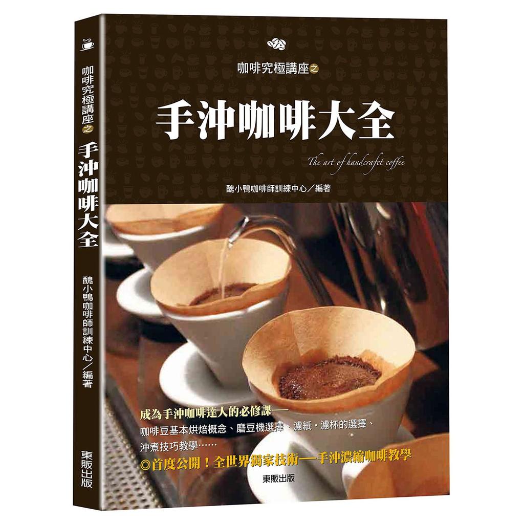 手沖咖啡大全 在家也能輕鬆做一個手沖咖啡達人