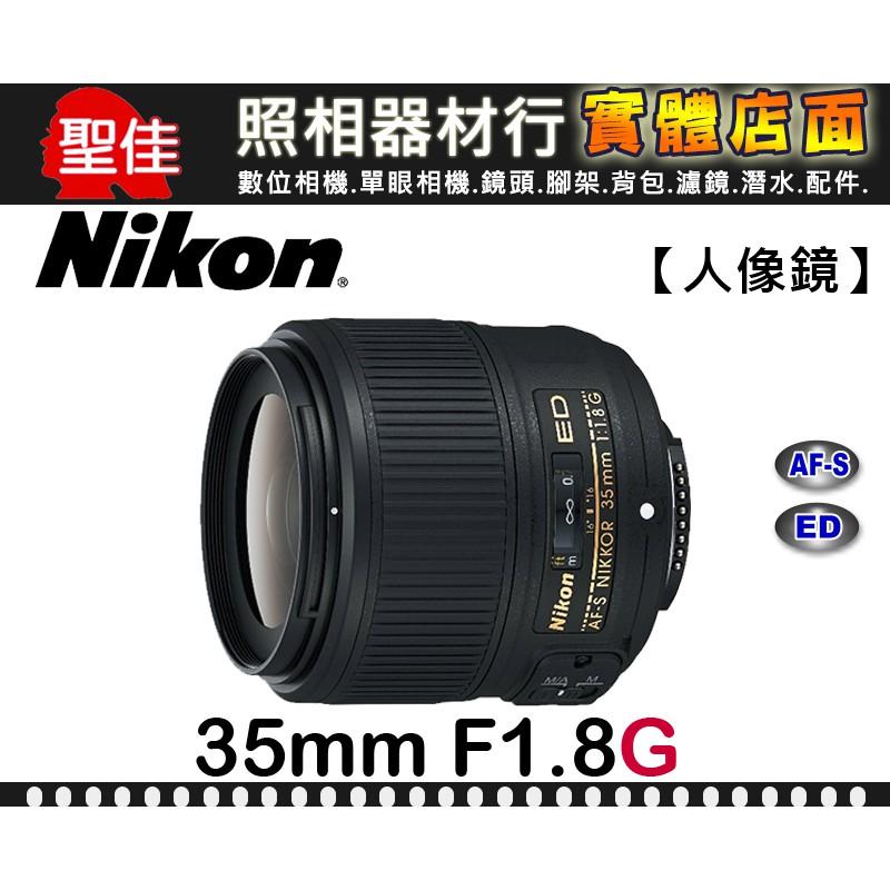 【國祥公司貨】Nikon AF-S NIKKOR 35mm F1.8 G ED 重量 畫質 焦段 最佳平衡 榮泰保卡