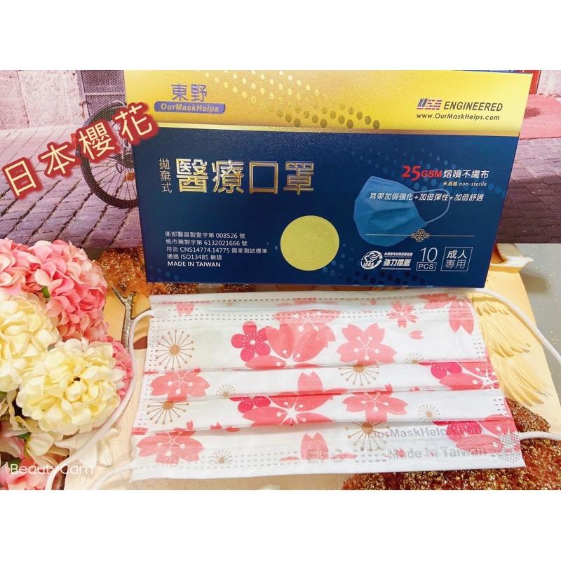 東野醫用口罩🔺日本櫻花🌸🔻成人平面口罩盒裝10入