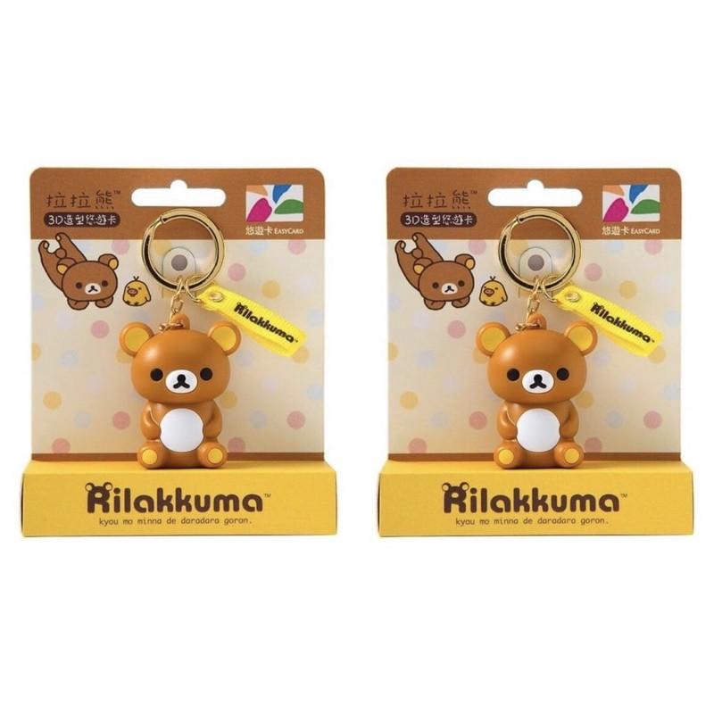 最後現貨3D造型拉拉熊悠遊卡