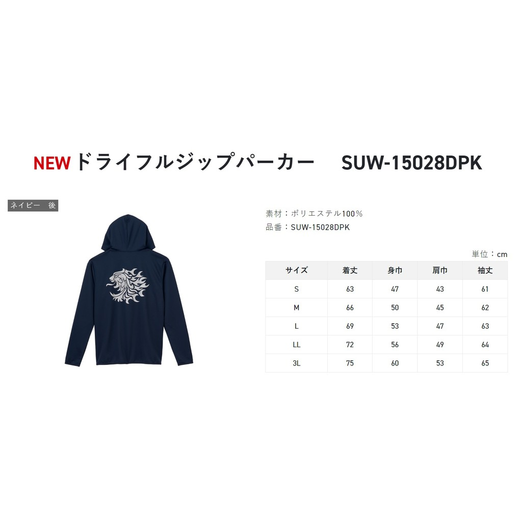 五豐釣具-SUNLINE2021春夏最新款薄的速乾付帽防曬外套~搶眼+帥氣SUW-15028DPK