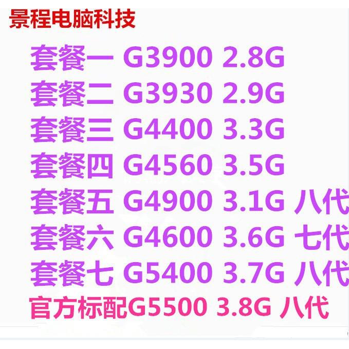景程G3900 G4600 3930 4400 4560桌上型電腦散片CPU LGA1151介面