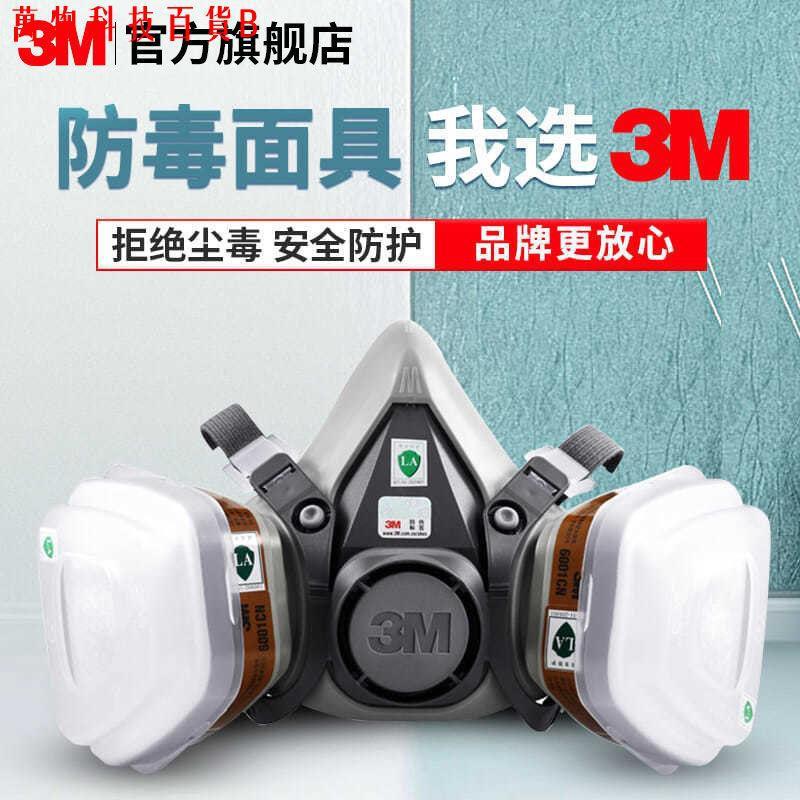 正品3M防毒面具口罩防毒面罩噴漆防護6200七件套工業粉塵化工氣體防塵