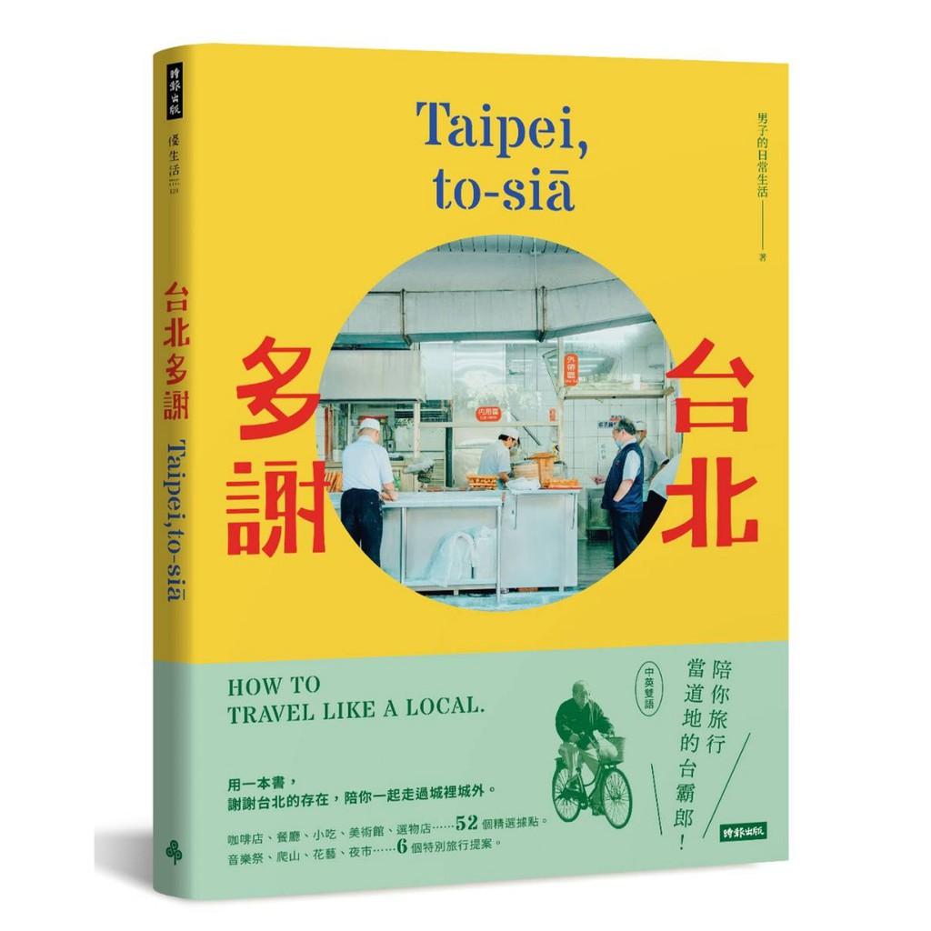 時報出版 台北多謝 Taipei,to-siā 男子的日常生活 繁體中文 全新