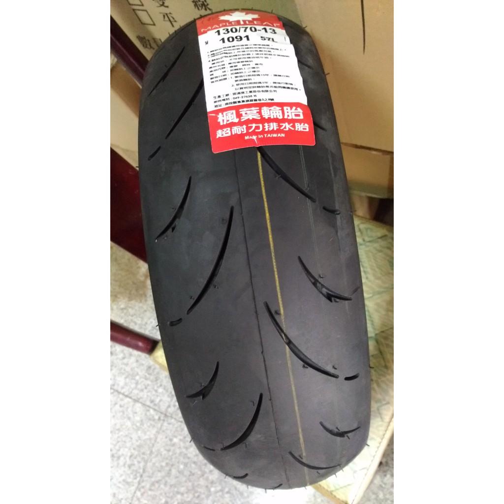 固滿德楓葉輪胎130/70-13 120/70-13 130/60-13 120/60-13 集集廠 ISO9001