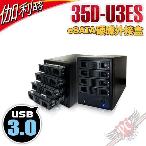 PC PARTY 伽利略 35D-U3ES USB 3.0 + eSATA 1至4層 抽取式 硬碟外接盒