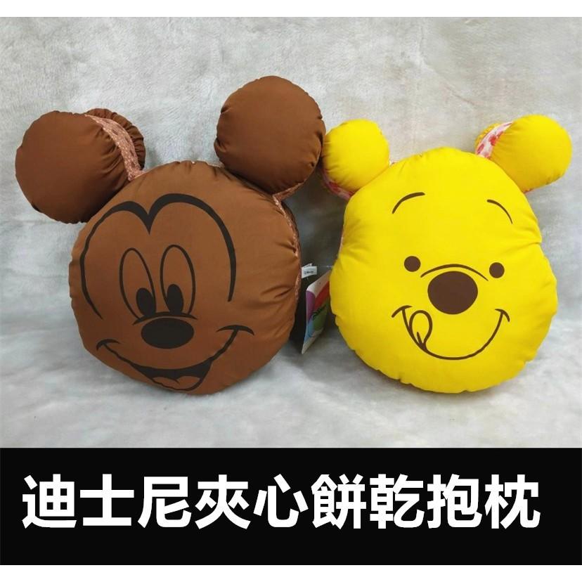 【迪士尼】全新正版授權 迪士尼抱枕 夾心餅乾抱枕 米奇 小熊維尼 約25公分 頭型抱枕 造型抱枕 娃娃抱枕 高雄可自取