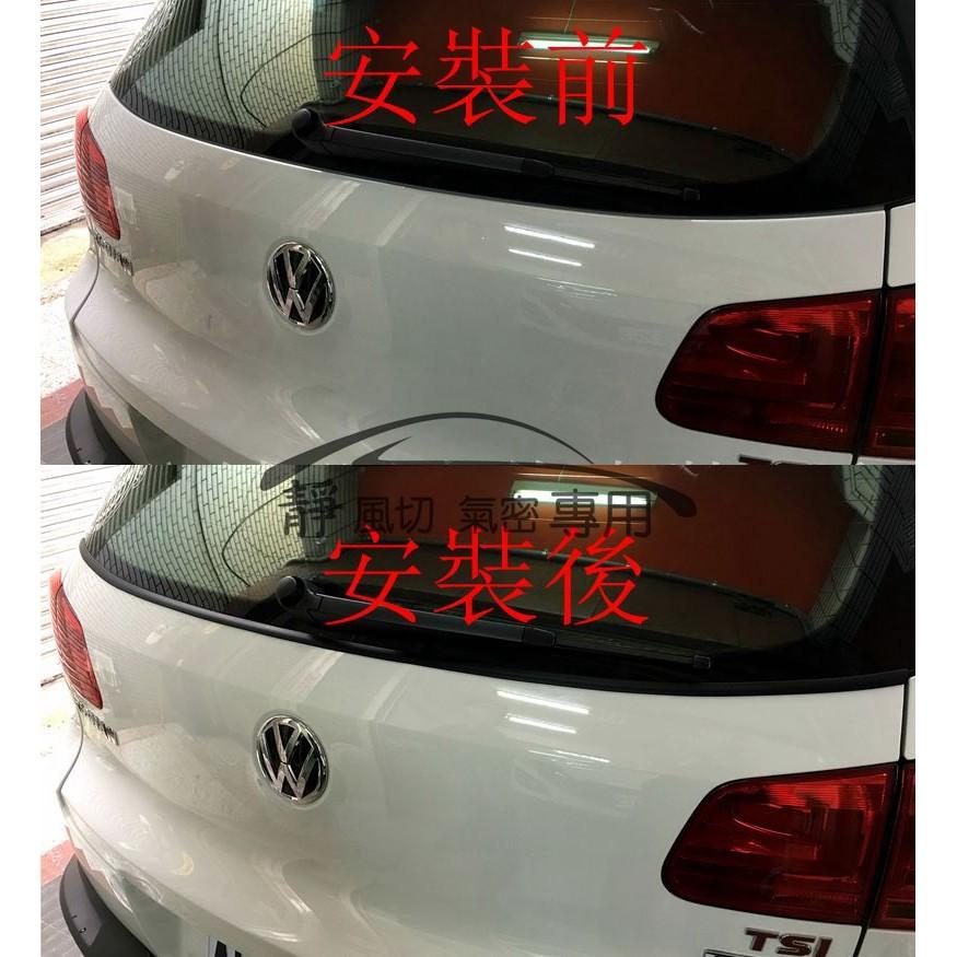 VW Tiguan 車款適用 後檔雨切膠條 AX028 另售多款 A柱隔音條 B柱隔音條 C柱隔音條 汽車隔音條 隔音條