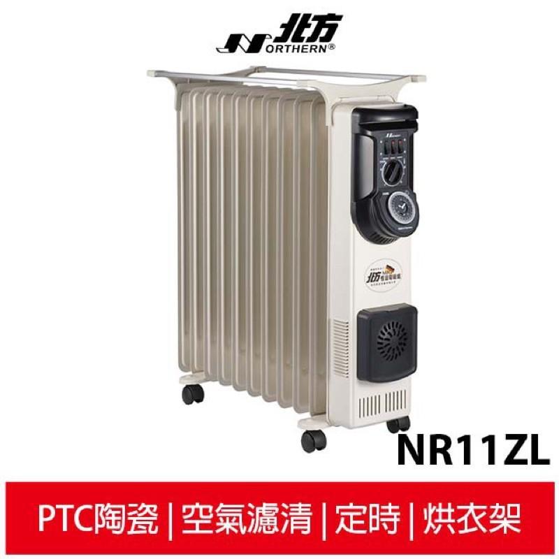電暖器北方NR11ZL葉片式電暖器