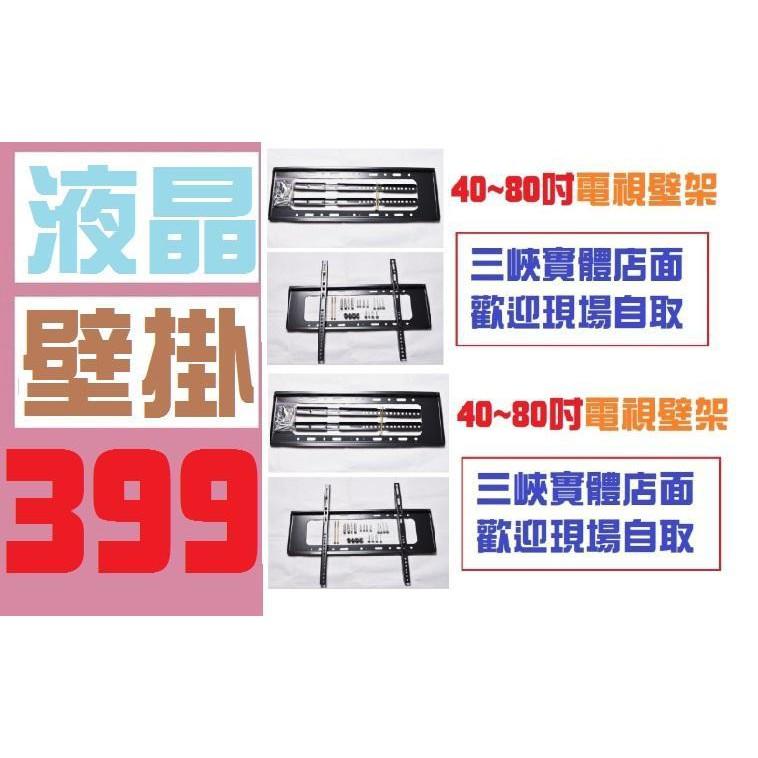 【三峽貓媽的店】台灣現貨 可自取 40~80吋 電視壁掛架 電視架 液晶螢幕架 80吋電視壁掛架