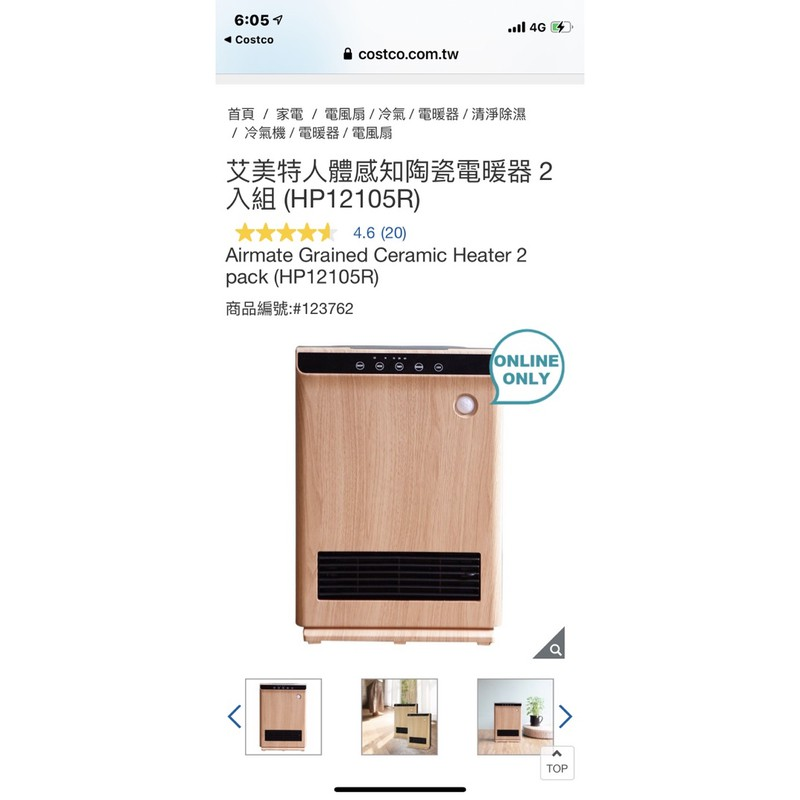 艾美特人體感知陶瓷電暖器 2入組 (HP12105R)