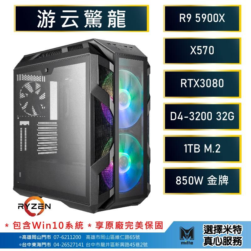 【米特3C數位】游云驚龍(R9 5900X/32G/1TB/RTX3080)【刷卡分期0利率】