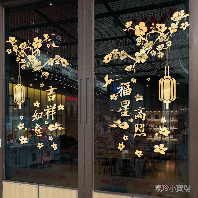 新年中國風開業裝扮過年商場店鋪玻璃門貼紙裝飾布置窗花貼畫自粘