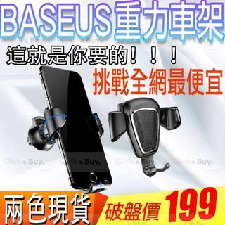 出清 倍思Baseus 自動感應手機重力支架 導航車架 車載手機架 汽車支架 冷氣出風口車用支架 新北市